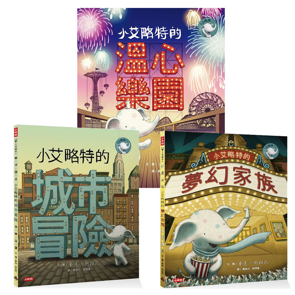 【時報嚴選童書75折】小艾略特的城市冒險+夢幻家族+溫心樂園