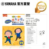 [兩聲部主角聯彈]Yamaha 古典聯彈範例曲集(簡易&簡易版) 日本進口 官方獨賣樂譜
