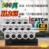 高雄/台南/屏東監視器 可取 套餐 H.265 16路主機 監視器主機+500萬400萬畫素 半球型紅外線攝影機*14