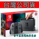 【台灣公司貨 NS主機 可刷卡】☆ 任天堂 Nintendo Switch主機 灰色 ☆【台中星光電玩】