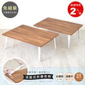 【Hopma】典藏和室桌(2入)拼版柚木