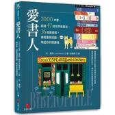 愛書人:2000本書、超過47個世界級書店、36個圖書館,療癒畫風插圖,喚起你的