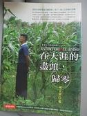 【書寶二手書T7/勵志_CXJ】在天涯的盡頭,歸零_褚士瑩