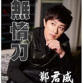 鄭君威 無情刀 CD附DVD 免運 (購潮8)
