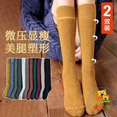 2雙裝 中筒襪子女秋冬長筒襪高筒jk襪加厚加絨小腿襪堆堆襪 樂淘淘