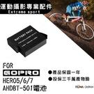 FOR GoPro AHDBT-501 防爆鋰電池 Hero5 Hero6 Hero7 運動攝影機專用 gopro ahdbt 501