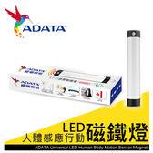威剛ADATA 萬用LED 人體感應行動磁鐵燈