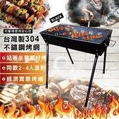【尊爵家】304真不鏽鋼烤肉網+獨家北歐烤黑高腳型烤肉架 烤肉爐(304不鏽鋼烤網+烤黑高