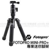 FOTOPRO 富圖寶 Mini-Pro+ Plus (24期0利率 免運 湧蓮公司貨) MINI-PRO 升級版 桌上型 迷你 專業三腳架