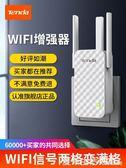 WiFi增強器 騰達wifi信號接收器中繼器wife放大器wi-fi擴大擴展器家用無『夏茉生活』