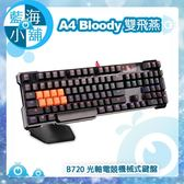 A4 Bloody 雙飛燕 B720 光軸機械式鍵盤