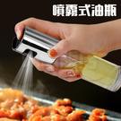 噴霧式油瓶 噴油瓶 噴油罐 防漏油罐 烘...