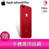 分期0利率  【紅色】Apple iPhone 8 plus 256GB 5.5 吋 智慧型手機 贈『 手機專用掛繩*1』