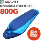 【GRAVITY 巨威特  信封型撥水羽絨睡袋800G 水藍/丈青 】 111801B/羽絨睡袋/露營睡袋/睡袋