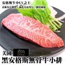 【海肉管家】美國1855黑安格斯無骨牛小排X1包(150g±10%/包)