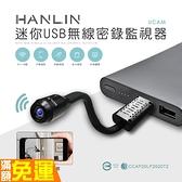 迷你USB無線密錄監視器 HANLIN-UCAM 蒐證 自保 遠端監視 保全 監控 安全 小偷 記者 生存遊戲 行車紀錄