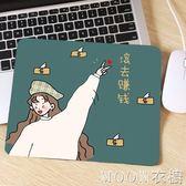 滑鼠墊 創意元氣少女小號滑鼠墊卡通筆記本電腦可愛小仙女便攜滑鼠墊訂製 moon衣櫥