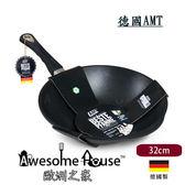 德國 AMT 32cm 不沾鍋 單柄中華炒鍋 - 單鍋(不含蓋) #1132S