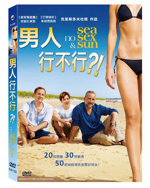 男人行不行 !  DVD  (購潮8)