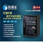 防潮家 電子防潮箱 【FD-82CA】 84L 電子防潮箱 台灣製造品質保證 日製精密指針顯示 新風尚潮流