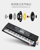 電子琴 多功能電子琴成人幼師用初學者入門鋼琴力度61鍵成年專業88T 1色