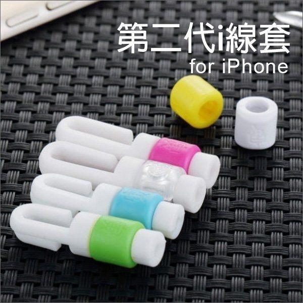 【妃凡】(四入) 傳輸線救星!第二代i線套 iPhone專用傳輸線保護套 充電線 集線器 繞線器