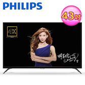 【Philips 飛利浦】43型4K超薄聯網顯示器+視訊盒 43PUH6002 (含運無安裝)