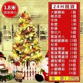 24H 聖誕樹 現貨 速出1.8米松針聖誕樹套餐豪華加密裝飾聖誕樹聖誕節裝飾品 DF