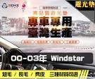 【麂皮】00-03年 Windstar 避光墊 / 台灣製、工廠直營 / windstar避光墊 windstar 避光墊 windstar 麂皮
