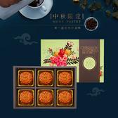 榴槤蓮蓉月餅6入禮盒