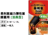 元氣健康館 易利氣磁力彈性套-膝蓋用(L~XL)