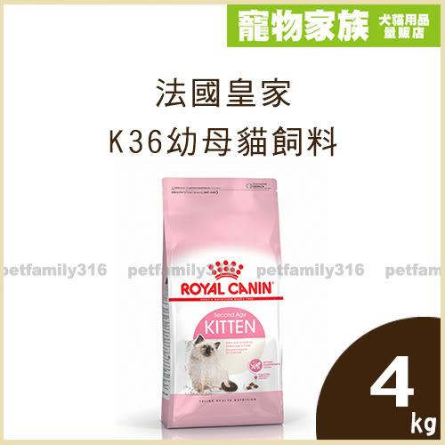 寵物家族-法國皇家K36幼母貓飼料4kg(4-12個月幼貓適用)-送鼎食貓罐*2(口味隨機)