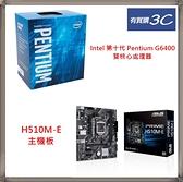 ( Intel Pentium Gold G6400 + H510M-E ) 華碩 ASUS PRIME H510M-E 主機板 + Intel 第十代 Pentium G6400 雙核心處理器