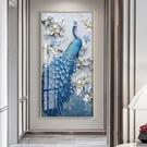 輕奢新中式入戶晶瓷畫豎版玄關裝飾畫過道玄幻畫掛畫壁畫吉祥孔雀
