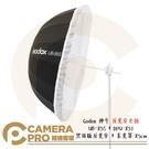 ◎相機專家◎ Godox 神牛 UB-85S 黑銀版反光傘 + DPU-85T 柔光罩 85cm 外黑內銀 套組 公司貨