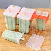 自制雪糕模具經典老冰棍模具無毒家用做冰淇淋的模具套裝送木棒子 莫妮卡小屋