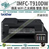 Brother MFC-T910DW 原廠大連供無線傳真複合機 原廠保固 送7-11禮券300