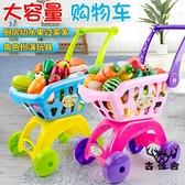 兒童家家酒玩具男女孩切水果手小推車嬰兒過家家【古怪舍】
