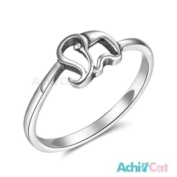 925純銀戒指 AchiCat 尾戒 純銀飾 幸福小象