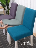 家用連體彈力椅套餐廳通用餐椅套座椅套餐桌椅子套罩簡約現代布藝·享家
