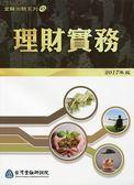 (二手書)理財實務(2017年版)