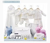 禮盒套裝秋冬男女寶寶棉質衣服四季新生兒滿月大禮包0-3個月6【免運】