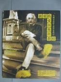 【書寶二手書T7/傳記_GKW】親愛的愛因斯坦教授-小朋友寫給大科學家的_愛莉絲‧卡拉普斯