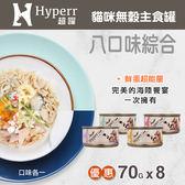 【毛麻吉寵物舖】Hyperr超躍 貓咪無穀主食罐-70g-8口味通通來一份 貓罐頭/濕食