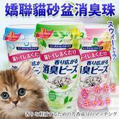 【zoo寵物商城 】日本嬌聯貓砂盆消臭珠(花卉香/庭院香/沐浴香)450ML