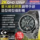 【CHICHIAU】2K 1296P 星光級低照度金屬鋼帶手錶造型微型針孔攝影機B4NV (32G)@四保