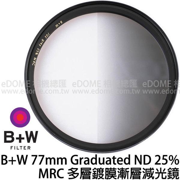 B+W 77mm Graduated ND 25% MRC 多層鍍膜漸層減光鏡 贈原廠拭鏡紙 (0利率 免運 公司貨) F-PRO 702 中灰漸層鏡