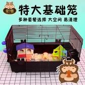 倉鼠籠倉鼠基礎籠花枝鼠籠子超大別墅60金絲熊用品47特大相親籠大號【免運】