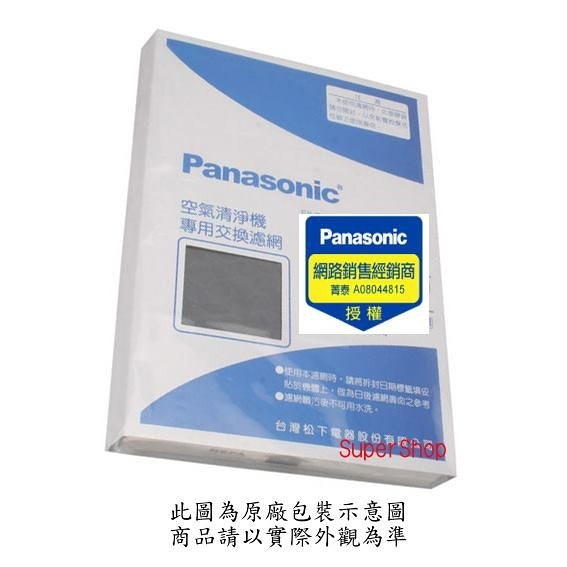 Panasonic 空氣清淨機濾網【F-N02US 】F-02PHX 機型適用
