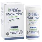 (大包裝限量) 妙可適膠囊Mucorelax 90顆/瓶   丹麥製造  *維康*